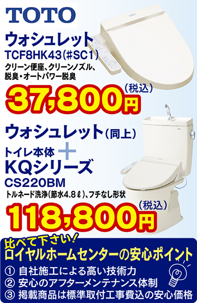 新店舗オープン記念TOTOトイレが大特価