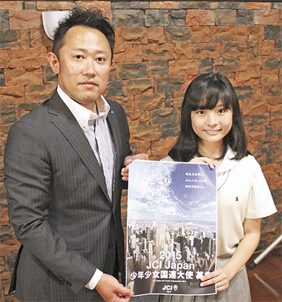 少年少女国連大使に松永さん