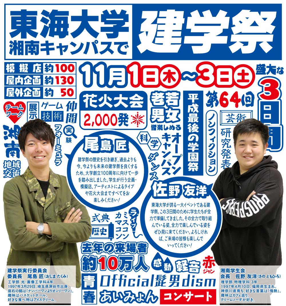東海大学湘南キャンパスで第64回 建学祭