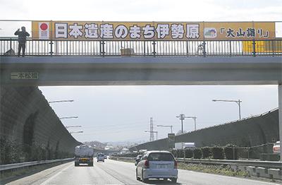 東名で日本遺産をPR
