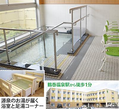 施設のお風呂に温泉開通