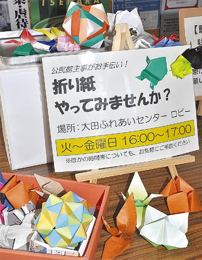 「折り紙」楽しもう