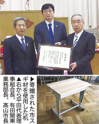 市産材の学習机を寄贈