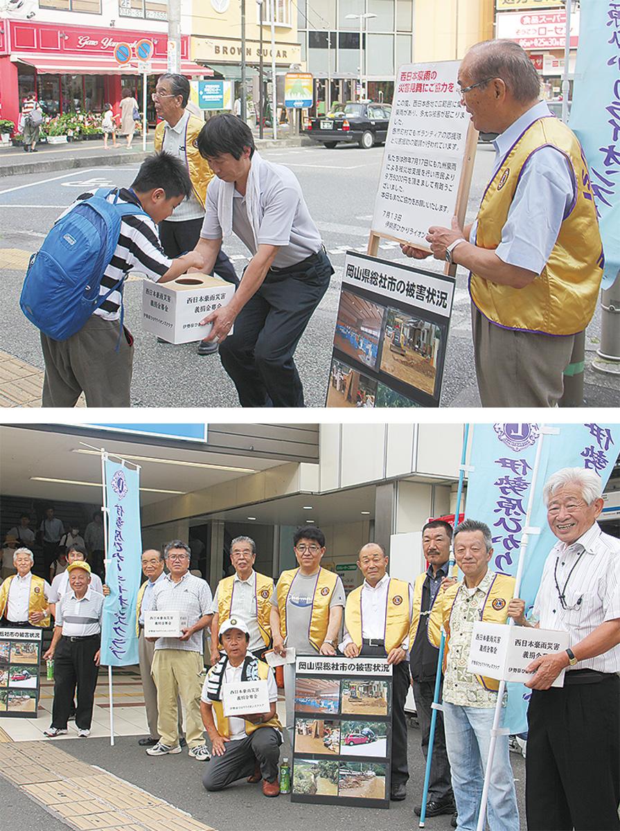 西日本豪雨へ義援金