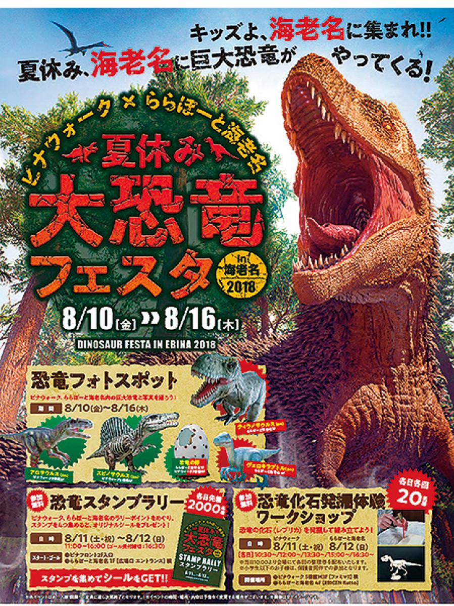 恐竜イベントを共催
