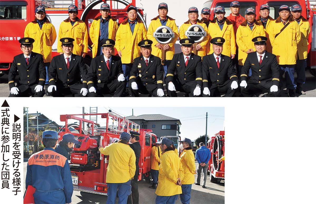 消防2分団に新車両