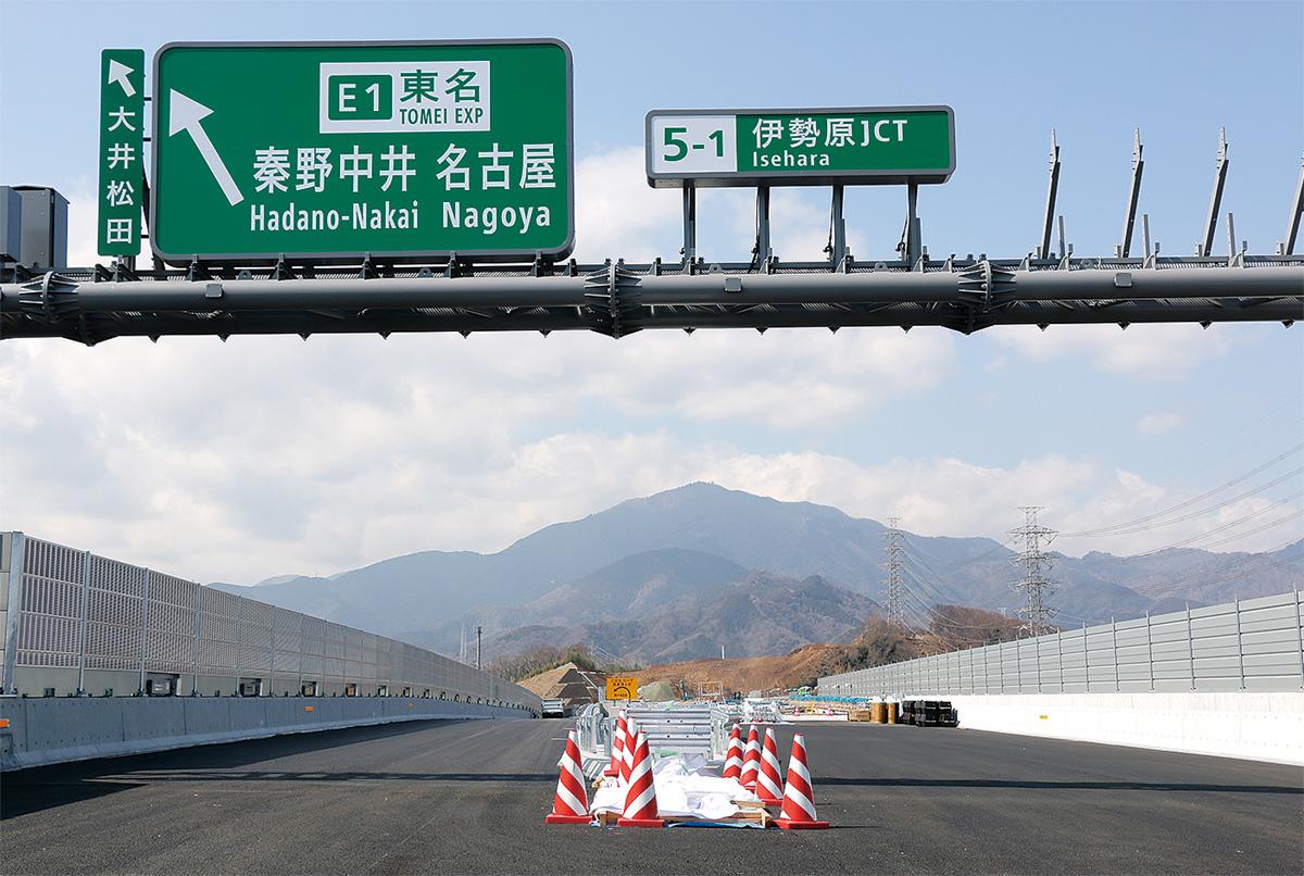 伊勢原JCT 17日開通