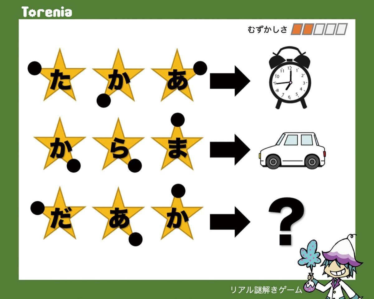 解き 問題 小学生 ゲーム 謎
