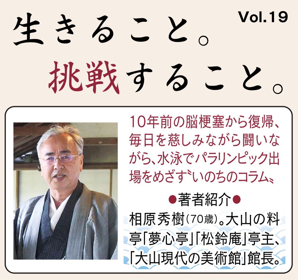 俳句・水泳・カメラ   伊勢原   タウンニュース