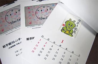 贈られたカレンダー