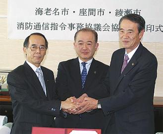 調印式で握手を交わす3市長