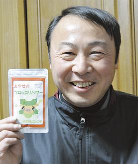 地場産のブロッコリーを使った製品を開発した井田さん