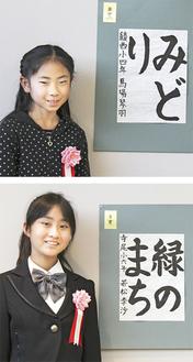 馬場さん(上)と若松さん(下)と、それぞれの受賞作品