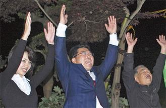 万歳をする笠間昇氏(写真中央)