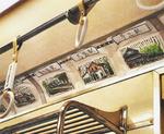 電車内に飾られた絵手紙