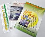 市が配布する防災関連の冊子等