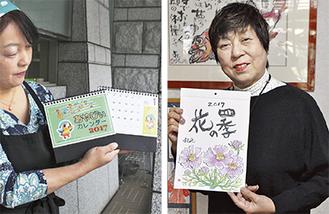 カレンダーを持つ大部さん(左)と橘川さん