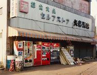 地元商店として歩んだ半世紀