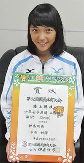 賞状を手に笑顔の中村さん