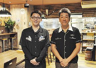 有瀬代表(右)と米田店長