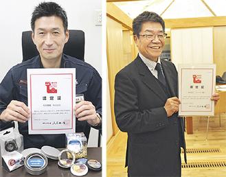 認定証を手にする井上社長(右)と斉藤さん