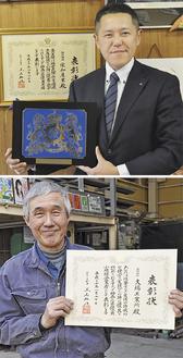 伊藤社長(上)と大場会長