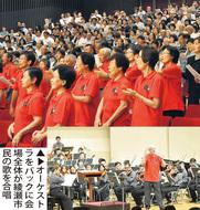 オケで市民の歌大合唱