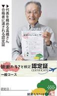 綾瀬ふるさと検定 初開催