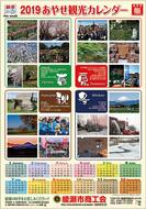 あやせ観光カレンダー完成