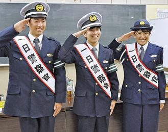 (左から)一日警察官を務めた沼田進志さん、加藤梨希さん、北みのりさん
