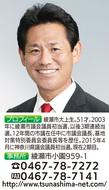 二期目の神奈川県会議員として