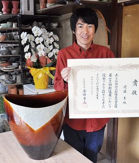 近藤さんと受賞作「飴釉掛分鉢」