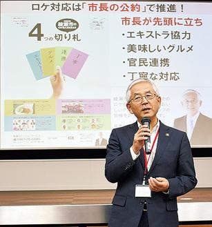 綾瀬の取り組みを紹介する古塩市長(写真提供:一般社団法人ロケツーリズム協議会)