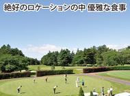 小田急藤沢ゴルフクラブ青空と緑の中でランチを