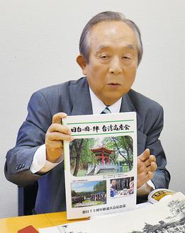 記念誌の解説をする石川さん