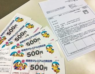 引換券(右)をコンビニに持参すると500円券10枚が1冊になった商品券(左)を4千円で1人5冊まで購入できる