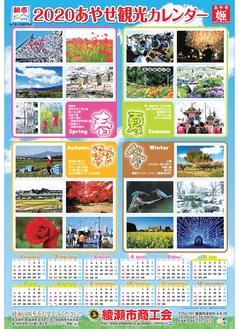 2020あやせ観光カレンダー