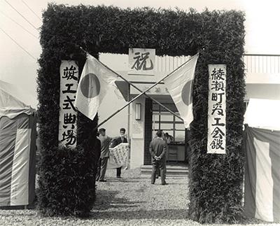 綾瀬市商工会が50周年