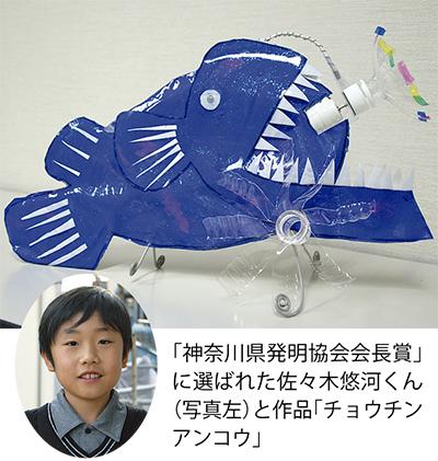 アイデア作品が県上位に入賞