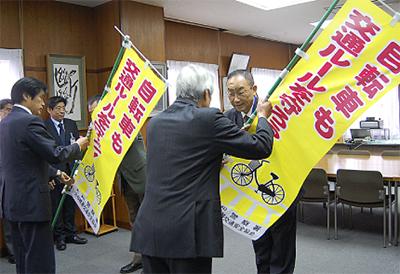 事故防ぐ旗を寄贈