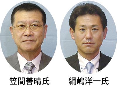 議長に綱嶋氏を選出