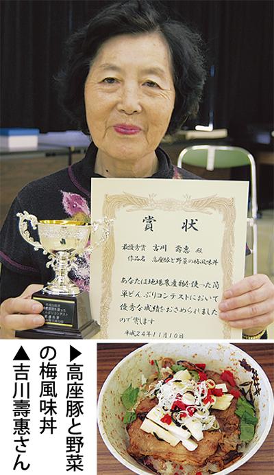 吉川壽惠(ひさえ)さんが優勝