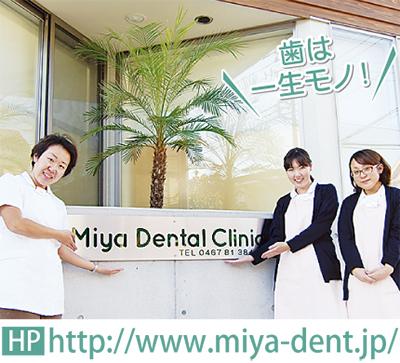 歯の定期検診のススメ