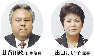 議長に出口氏を選出