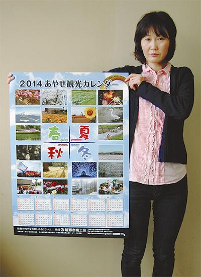 カレンダーで魅力発信