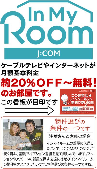 ケーブルテレビインターネット月額基本20%オフ〜無料
