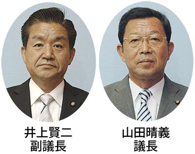 議長に山田氏を選出
