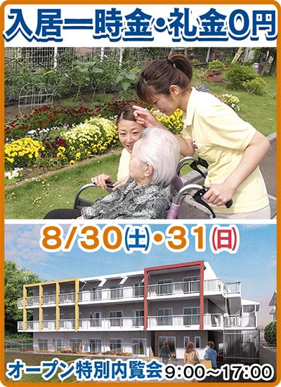 月額13・9万円〜の安心料金