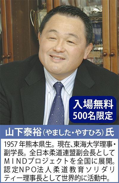 山下氏講演「夢への挑戦」