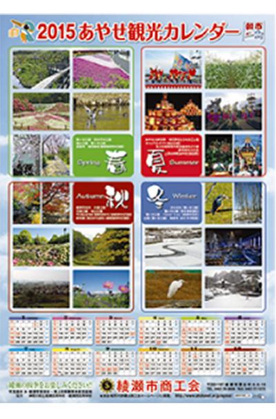 綾瀬の四季カレンダーに
